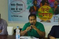 हिंदी पखवाड़ा के अंतर्गत संस्थान एवं अंतर-संस्थान छात्रों के लिये प्रतियोगिता आयोजित